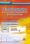 1С: Предприятие 8. Бухгалтерия для Казахстана. Автоматизация учета по налогам. Практическое пособие.