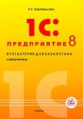 1С:Предприятие 8. Бухгалтерия для Казахстана. Самоучитель