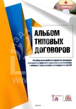 Альбом типовых договоров (+ CD) (на казахском и русском языках)