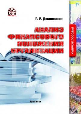 Анализ финансового положения организаций. Учебное пособие