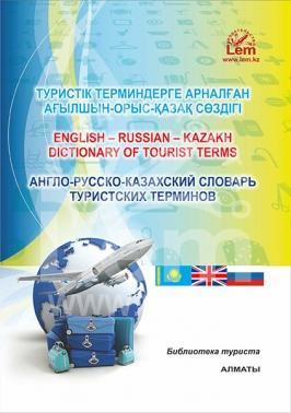 Англо-русско-казахский словарь туристских терминов