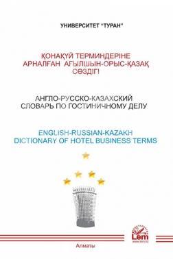 Англо-русско-казахский словарь по гостиничному делу
