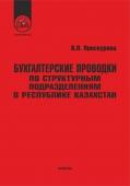 Бухгалтерские проводки по структурным подразделениям в Республике Казахстан