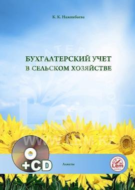 Бухгалтерский учет в сельском хозяйстве + CD