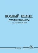 Водный кодекс Республики Казахстан