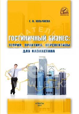Гостиничный бизнес: теория, практика, перспективы для Казахстана