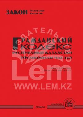 Гражданский кодекс Республики Казахстан (общая часть)