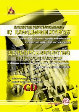 Делопроизводство в Республике Казахстан (+ CD) (на казахском и русском  языках)