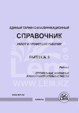 ЕТКС. Выпуск 3. Раздел: «Строительные, монтажные и ремонтно-строительные работы»