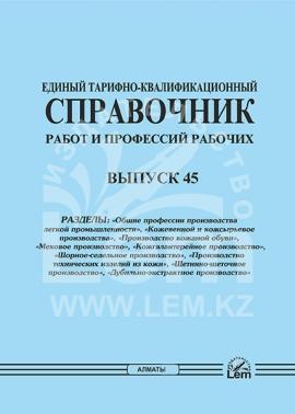 ЕТКС. Выпуск 40. Раздел: «Производство строительных материалов»