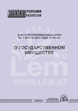 Закон РК о государственном имуществе