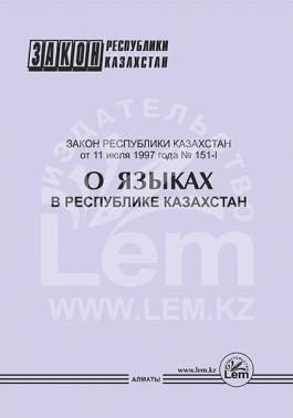 Закон РК о языках