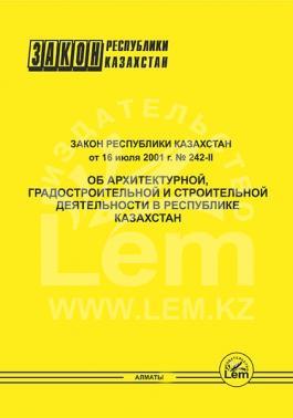 Закон РК об архитектурной, градостроительной и строительной деятельности в Республике Казахстан