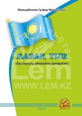 Қазақ тілі (бастауыш деңгейге арналған)
