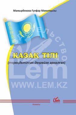 Қазақ тілі (тереңдетілген деңгейге арналған)