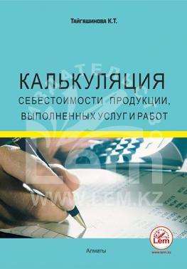 Калькуляция себестоимости продукции, выполненных услуг и работ