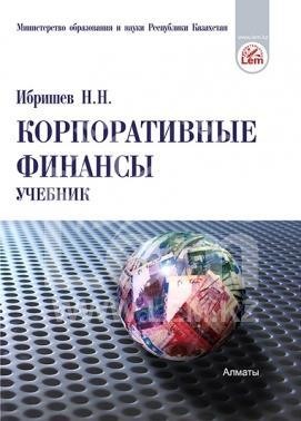 Корпоративные финансы. Учебник.