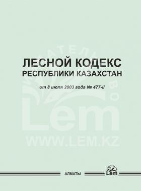 Лесной кодекс Республики Казахстан