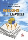 МСФО в Казахстане: принципы перехода и применения