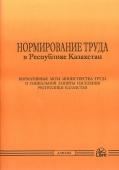 Нормирование труда в Республике Казахстан