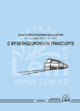 Закон РК о железнодорожном транспорте