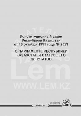 Конституционный Закон РК о Парламенте РК и статусе его депутатов