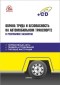 Охрана труда и безопасность на автомобильном транспорте в Республике Казахстан + CD