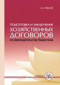 Подготовка и заключение хозяйственных договоров  по законодательству Казахстана. Практические рекомендации.