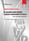 Полный сборник материалов по экономическому анализу и анализу финансовой отчетности для самообразования