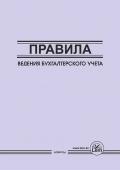 Правила ведения бухгалтерского учета (от 31 марта 2015 г. № 241)