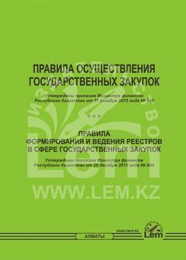 Правила осуществления государственных закупок. Правила формирования и ведения реестров в сфере государственных закупок