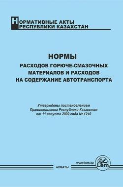 Нормы расходов горюче-смазочных материалов для государственных органов РК и расходов на содержание автотранспорта