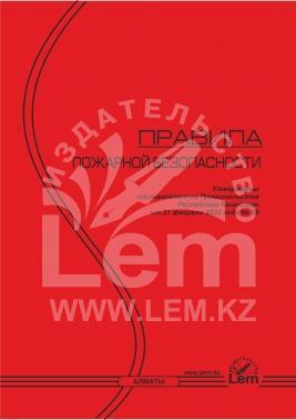 Правила пожарной безопасности в Республике Казахстан