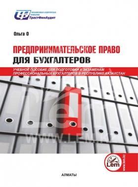 Предпринимательское право для бухгалтеров. Учебное пособие.