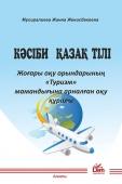 Кәсіби  қазақ тілі.  Жоғары оқу орындарының «Туризм» мамандығына арналған оқу құралы