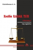 Кәсіби  қазақ тілі. «Заңтану» мамандығына арналған оқу құралы»