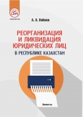 Реорганизация и ликвидация юридических лиц в РК