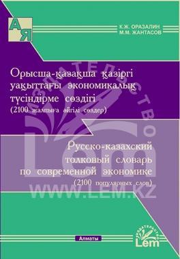 Русско-казахский толковый словарь по современной экономике. Орысша-қазақша қазіргі уақыттағы экономикалық түсіндірме сөздігі