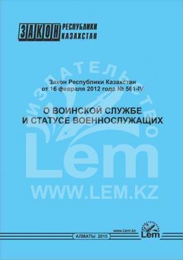 Сборник законодательства Республики Казахстан о воинской службе и специальных государственных органах
