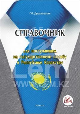 Справочник для поступающих на государственную службу в Республике Казахстан