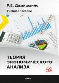 Теория экономического анализа. Учебное пособие.