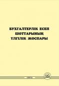 Бухгалтерлік есеп шоттарының үлгілік жоспары