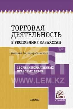 Торговая деятельность в Республике Казахстан. Сборник нормативных правовых актов