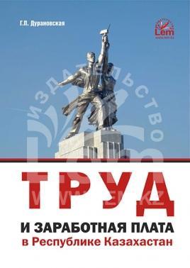 Труд и заработная плата в Республике Казахстан. Практическое пособие.