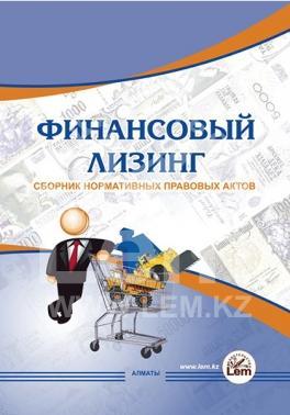 Финансовый лизинг. Сборник нормативных актов.