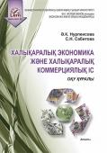 Халықаралық экономика және халықаралық коммерциялық іс