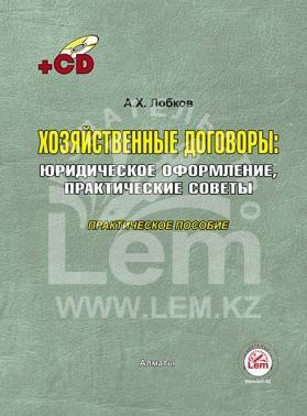 Хозяйственные договоры: юридическое оформление, практические советы. Практическое пособие. + CD