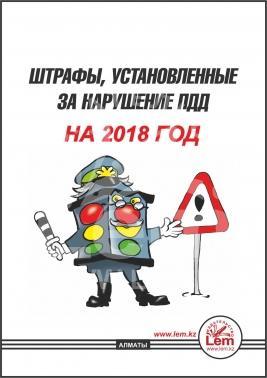 Штрафы, установленные за нарушение ПДД на 2018 год