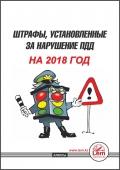 Штрафы, установленные за нарушение ПДД на 2017 год