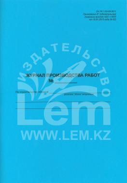 Журнал производства работ по строительству объекта